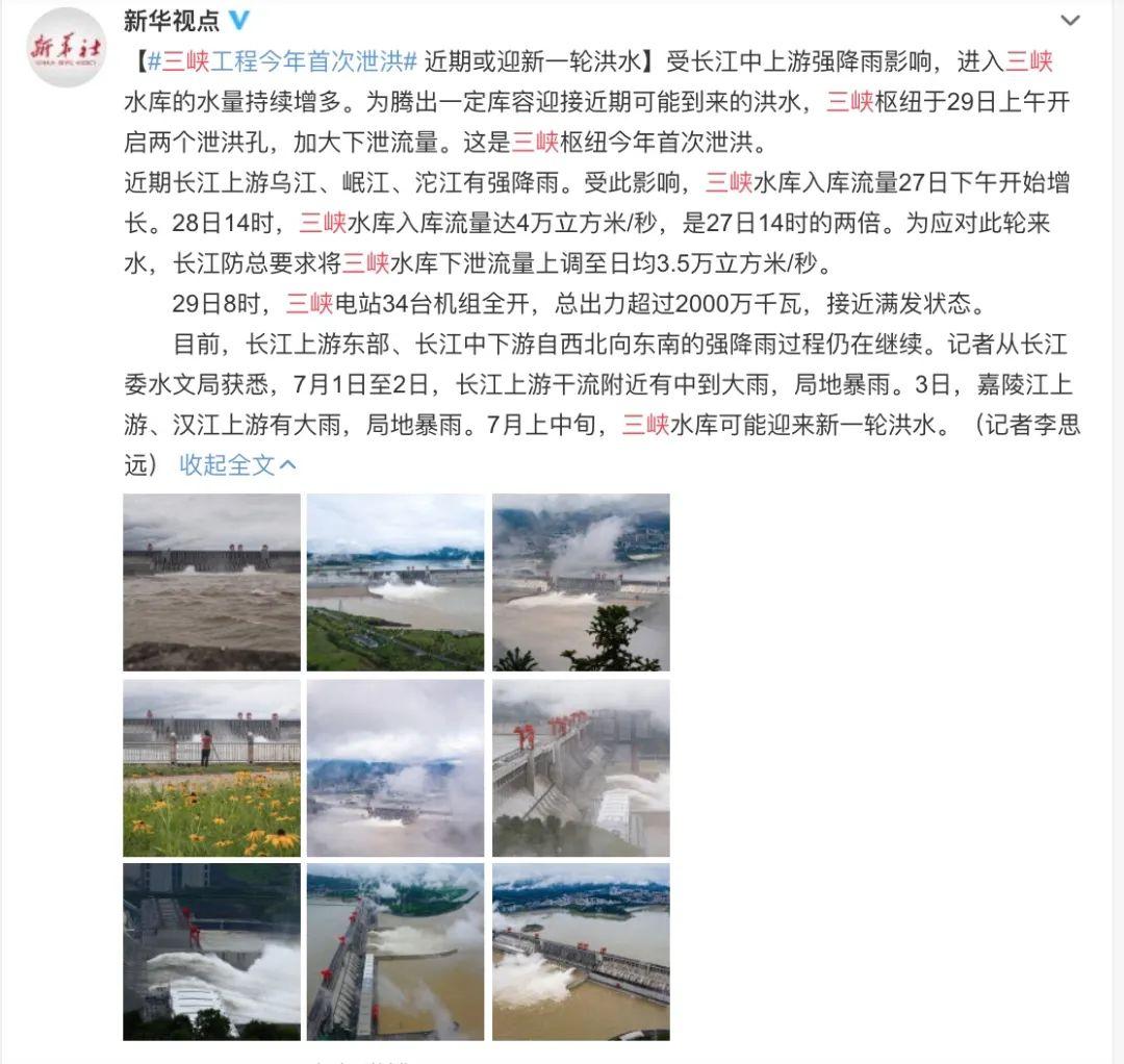 """我们对着台媒这个""""三峡大坝报道""""已经笑了一晚上了……(3)"""