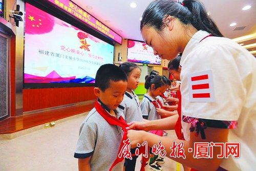 《【摩杰在线登录注册】厦门实小首次直播入队仪式 281名小学生系上红领巾》