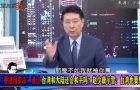 視頻丨香港國安法通過,趙少康:臺灣也要想一想了