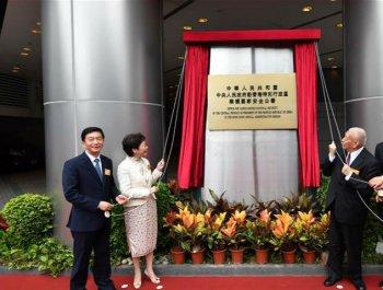 ��家安全公署在香港揭牌
