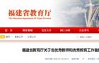福建确定一批省级乡村治理试点示范单位