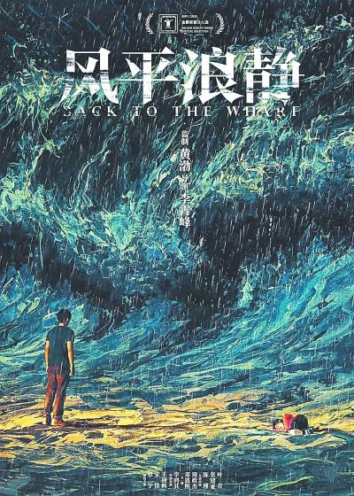 [网上兼职可信吗]闽产电影乘风破浪 两影片入围上海国际电影节金爵奖