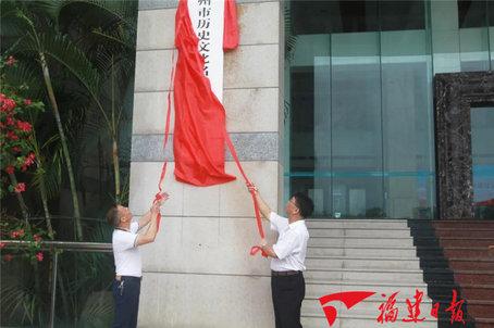 漳州市历史文化名城管理委员会揭牌成立