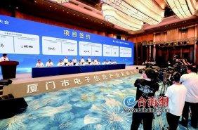 廈將建設萬億級電子信息產業集群
