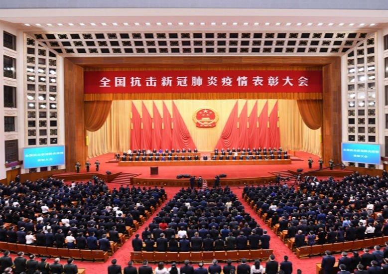 全國抗擊新冠肺炎疫情表彰大會在京隆重舉行