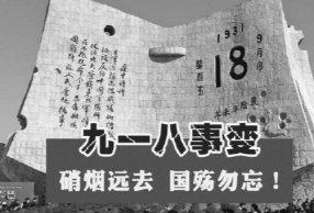 每一名中国人都该铭记的日子