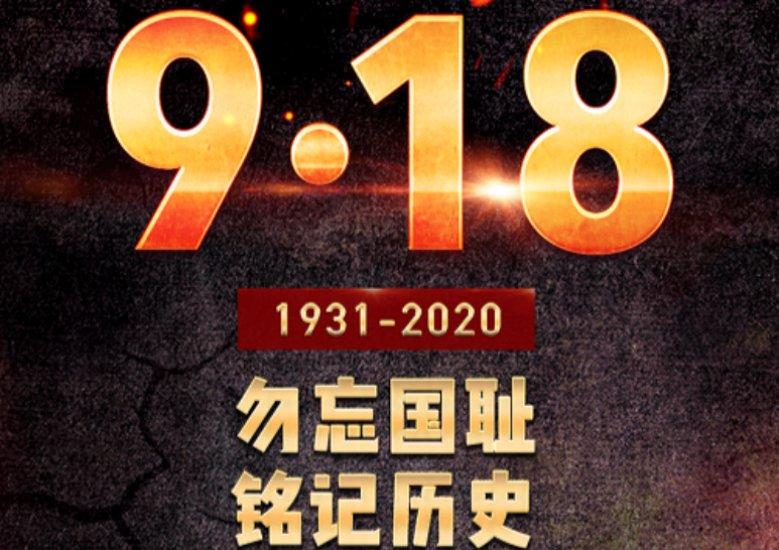 勿忘国耻 九一八 每个中国人都该铭记这一天!