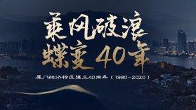 厦门特区:乘风破浪 蝶变40年