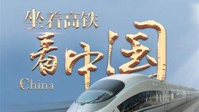坐着高铁看中国 聆听中国故事!