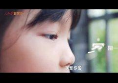 微视频 | 家在中国