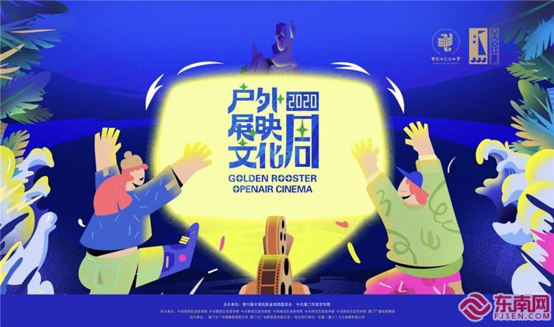 """《【摩杰注册首页】""""全城金鸡·光影厦门""""户外展映文化周正式开启》"""