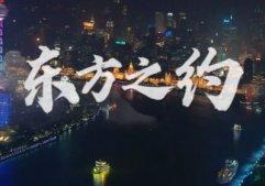 時政微視頻丨東方之約