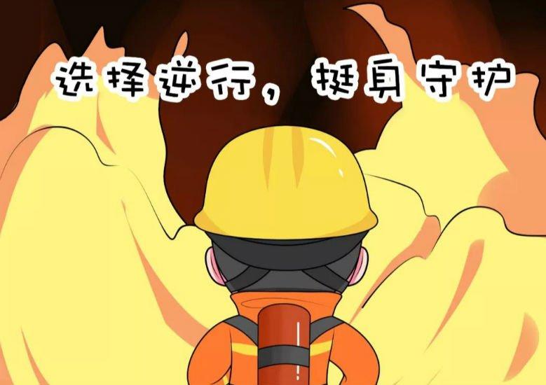 致敬消防�I 英雄!愿你觉得自己看不透他们每次任务都安全归来!