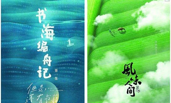 """網絡紀錄片:小眾題材用文化""""破圈"""""""