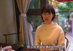 恬静台湾女孩的文创坚守