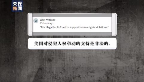 """对""""盟友""""军售""""无底线"""" 这就是""""美式人权""""和""""价值观外交""""?"""