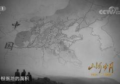 《山河歲月》 第三十六集 山城風雨