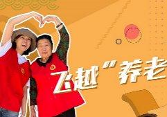 """時政Vlog丨飛越""""養老院"""""""